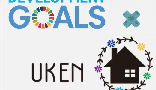 優建-UKEN-のSDGsへの取組み